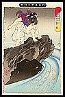 First State Yoshitoshi Woodblock - 36 Ghosts
