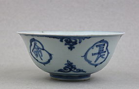 AN EXTRAORDINARY MING DYNASTY B/W BOWL WITH PRECIOUS CHARACTERS