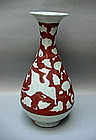 A Rare Recent Excavated Yuan Dynasty Copper Red Vase
