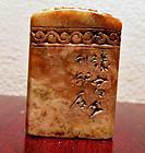 Carved stone seal, Ming period (Jian wen), China