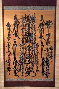 Japanese Buddhist Moji Mandala Gohonzon, 1826