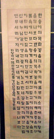 Korean scroll with a written ode