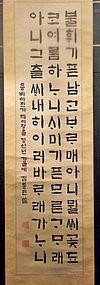Korean scroll with a written ode (2)