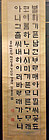 Korean scroll with a written ode (2)