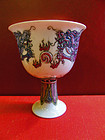 Fine Chinese porcelain stem cup with dragons