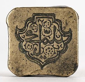 Antique Persian Bronze Intaglio Seal or Weight.