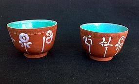 Chinese Yixing / Zisha pair of tea bowls, c 1900