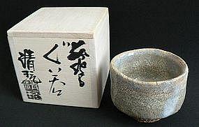 Amazing Hagi Yaki Guinomi by Renowned Artist S. YAMANE
