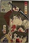 Japanese Ukiyo-e Woodblock Print Warrior by Yoshitoshi