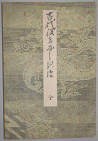 A Rare Japanese Album Leaf Prints by Toyokuni Kunisa