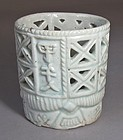 A Rare/Fine Pierced, Inscribed and Dated Brush Pot