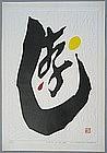A Very Fine Textured Woodblock Print by Haku Maki