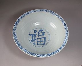 Very Rare and Fine Blue and White Large Porcelain Basin
