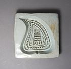 Very Fine and Rare Square White Porcelain Cake Molder
