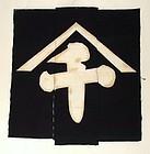 Japanese Vintage Textile Cotton Noren Cloth
