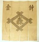 Japanese Vintage Textile Asa Noren of Wire  Shop