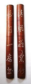 Japanese Vintage Bamboo Ornament With Poetry