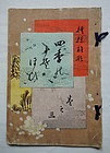 Japanese Antique Woodblock Prints Kimono Design Sample Book Meiji