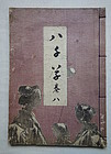 Japanese Antique Woodblock Prints Formal Kimono Sample Book
