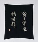 Japanese Vintage Textile Cotton Furoshiki with Poem