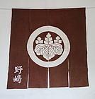 Japanese Vintage Textile Cotton Noren shop Curtain