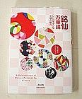 "Japanese Vintage Textile Book  "" Meisen-mangekyo"""