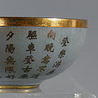 Chinese Junyao Blue Monk 's Bowl with Gold Calligraphy