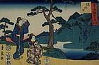Hiroshige II Japanese Woodblock Ukyi-o Tokaido Edo