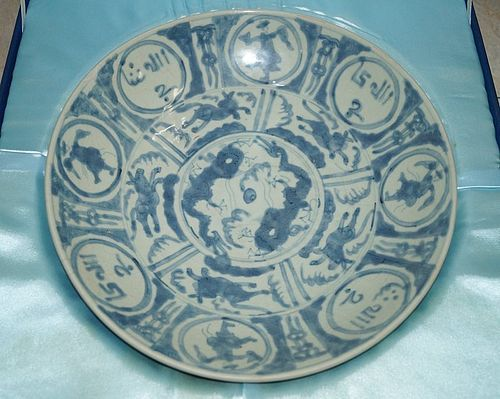 Rare Ming dynasty Swatow Zhangzhou Arabic large plate