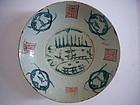 Large Swatow Dish with Split Pagoda Pattern