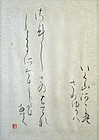 Calligraphy Poem of Mountain and River by Yuasa Koufuu