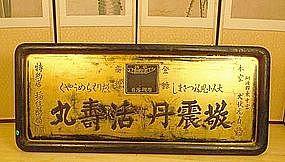 Japanese Antique Shop Sign, Drug Store Headquarters