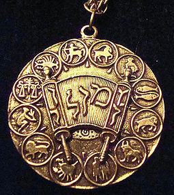 Large Medallion Hebrew 12 Tribes of Israel Gold Tone