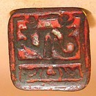 Very Rare Bronze Tibetan Seal-Chop