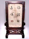 Chinese Minature Scholar's Screen - Qing -18th Century