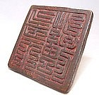 Very Lg. Chinese Imperial Seal(Chop)- Yuan -1279-1368AD