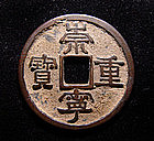 A  Set of Two Chinese Song Coins - 960 - 1279 AD