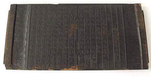 Antique Japanese Hangi Woodblock Both Sides