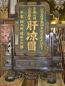 Antique Japanese Edo Period C.1860 Shop Sign