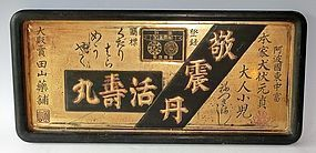 Antique Japanese Meiji Period C.1900 Medicine Shop Sign