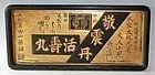 Antique Japanese Meiji Period C.1900 Medicine Shop Sign