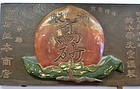 Antique Japanese Persimmons Sweets Shop Sign C.1920