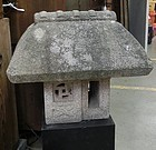 Antique Japanese Stone Granite Koya Tea Ceremony Garden Hut