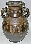 Japanese  Signed Sawada Seiko Bronze Flower Vase