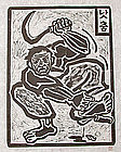 Sickle Dance Woodblock Print by Hong Sung Dam, Minjung