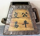 Chinese Wood grain measuring bucket