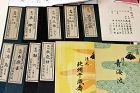 Japanese Shamisen music instruction books & assortment