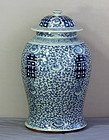 Chinese Blue & White Porcelain Double Happiness Jar and Cover, 19th C.