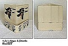 SHAWNEE POTTERY -- FLYING GEESE BOOKEND PLANTER (1)