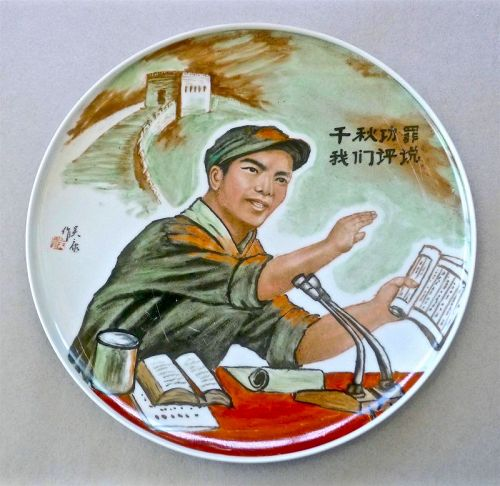 Jingdezheng Cultural Revolution Porcelain Plate Signed by WuKang.
